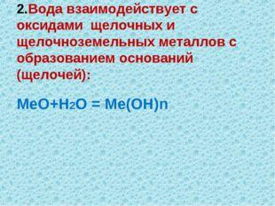2.Вода взаимодействует с оксидами щелочных и щелочноземельных металлов с обра