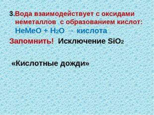 3.Вода взаимодействует с оксидами неметаллов с образованием кислот: НеМеО + Н