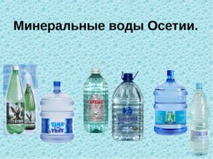 Минеральные воды Осетии.