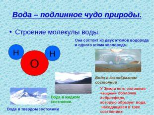 Вода – подлинное чудо природы. Строение молекулы воды. Она состоит из двух ат