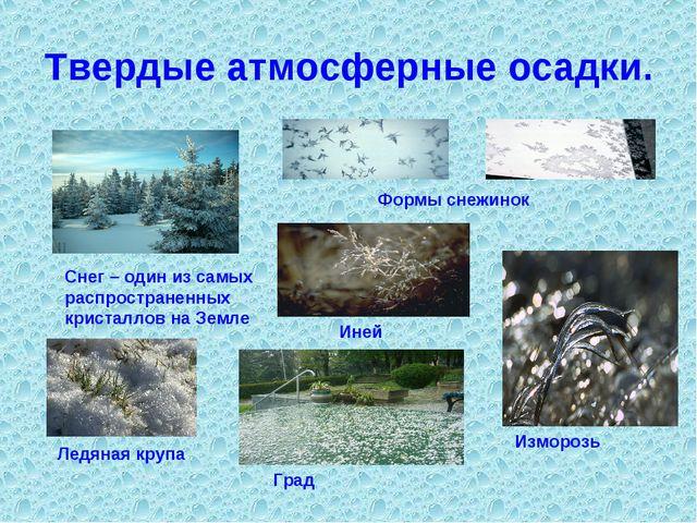 Твердые атмосферные осадки. Снег – один из самых распространенных кристаллов...