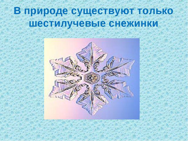 В природе существуют только шестилучевые снежинки