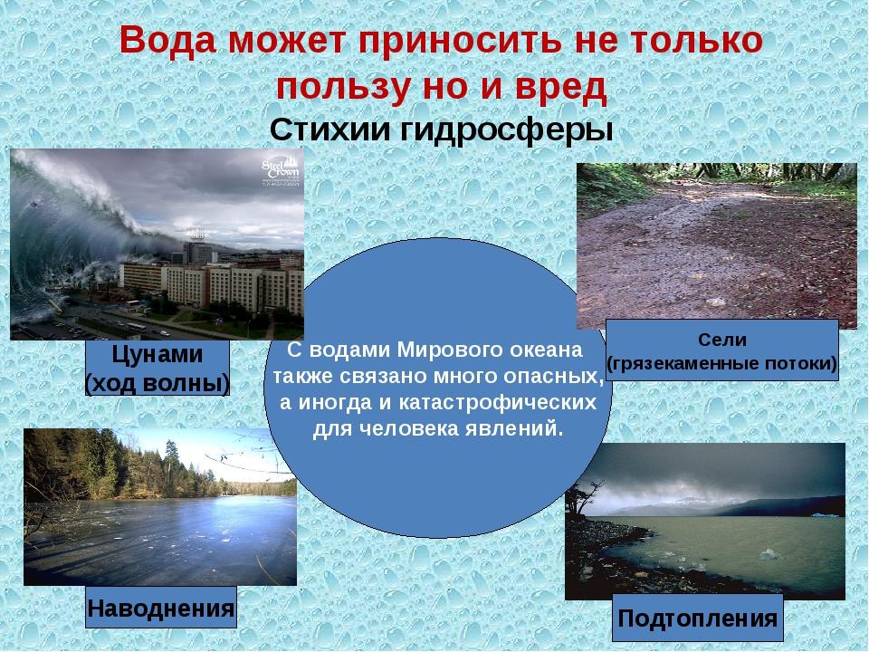 С водами Мирового океана также связано много опасных, а иногда и катастрофиче...