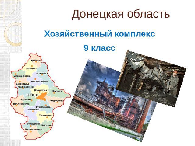 Донецкая область Хозяйственный комплекс 9 класс