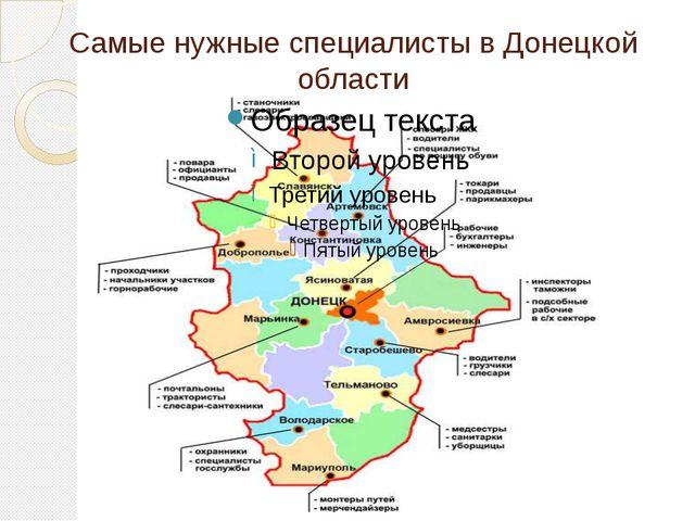 Самые нужные специалисты в Донецкой области