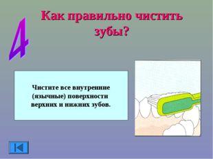 Как правильно чистить зубы? Чистите все внутренние (язычные) поверхности верх