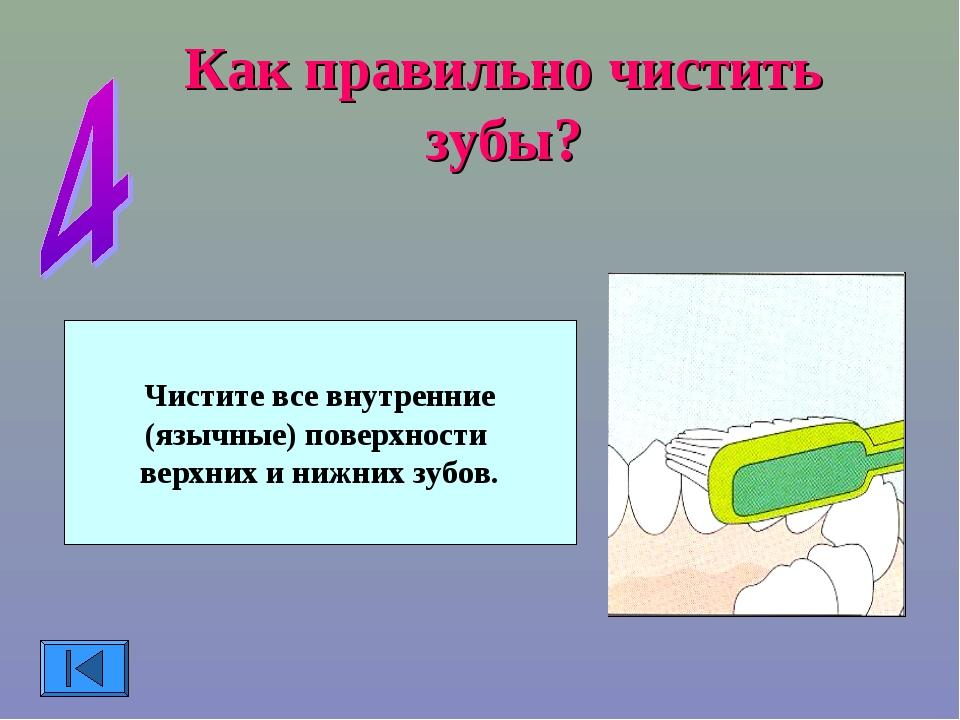 Как правильно чистить зубы? Чистите все внутренние (язычные) поверхности верх...