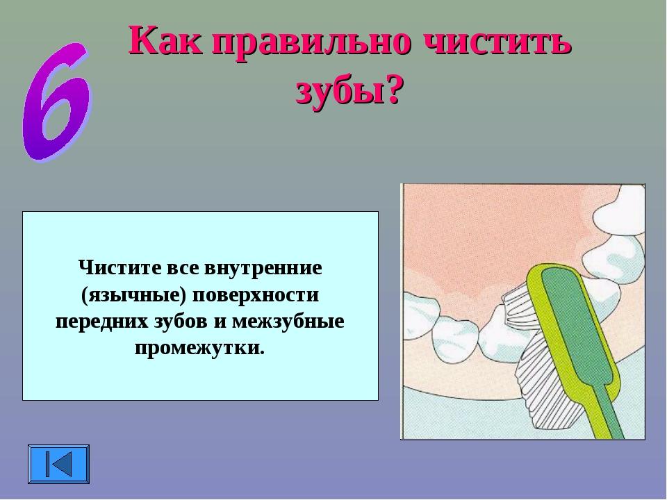 Как правильно чистить зубы? Чистите все внутренние (язычные) поверхности пере...