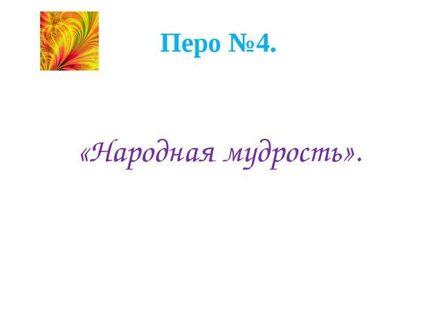 Перо №4. «Народная мудрость».