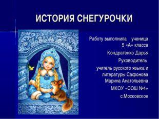 ИСТОРИЯ СНЕГУРОЧКИ Работу выполнила ученица 5 «А» класса Кондратенко Дарья Ру