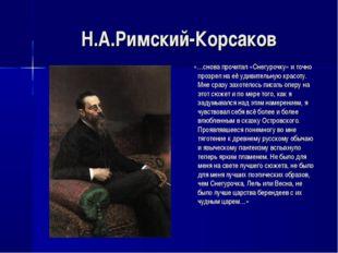Н.А.Римский-Корсаков «…снова прочитал «Снегурочку» и точно прозрел на её удив