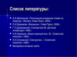 Список литературы: А.А.Афпнасьев «Поэтические воззрения славян на природу». М