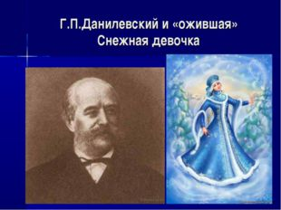 Г.П.Данилевский и «ожившая» Снежная девочка