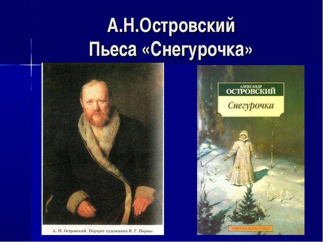 А.Н.Островский Пьеса «Снегурочка»