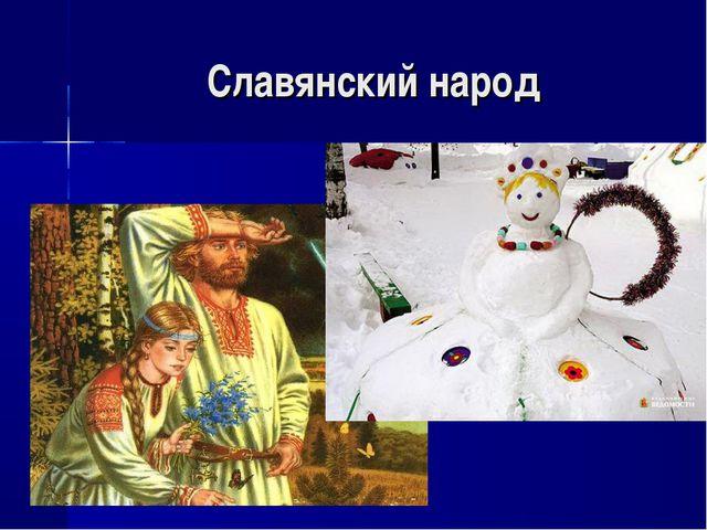 Славянский народ