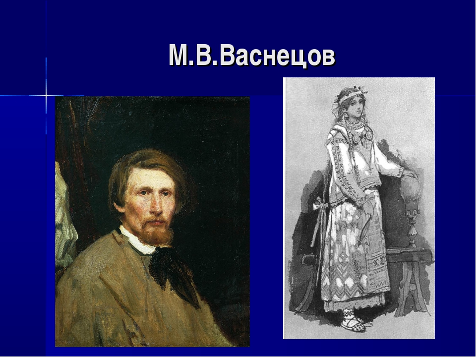 М.В.Васнецов