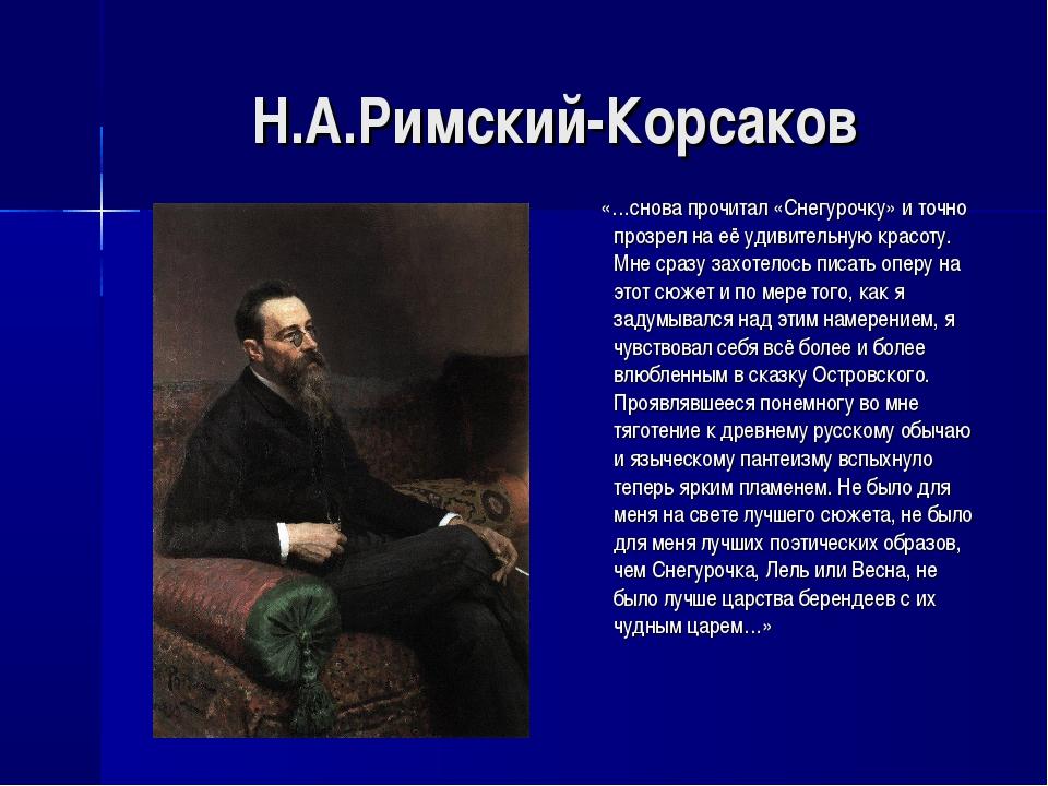 Н.А.Римский-Корсаков «…снова прочитал «Снегурочку» и точно прозрел на её удив...