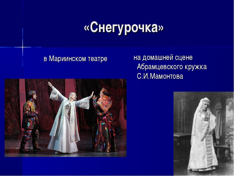 «Снегурочка» в Мариинском театре на домашней сцене Абрамцевского кружка С.И.М...