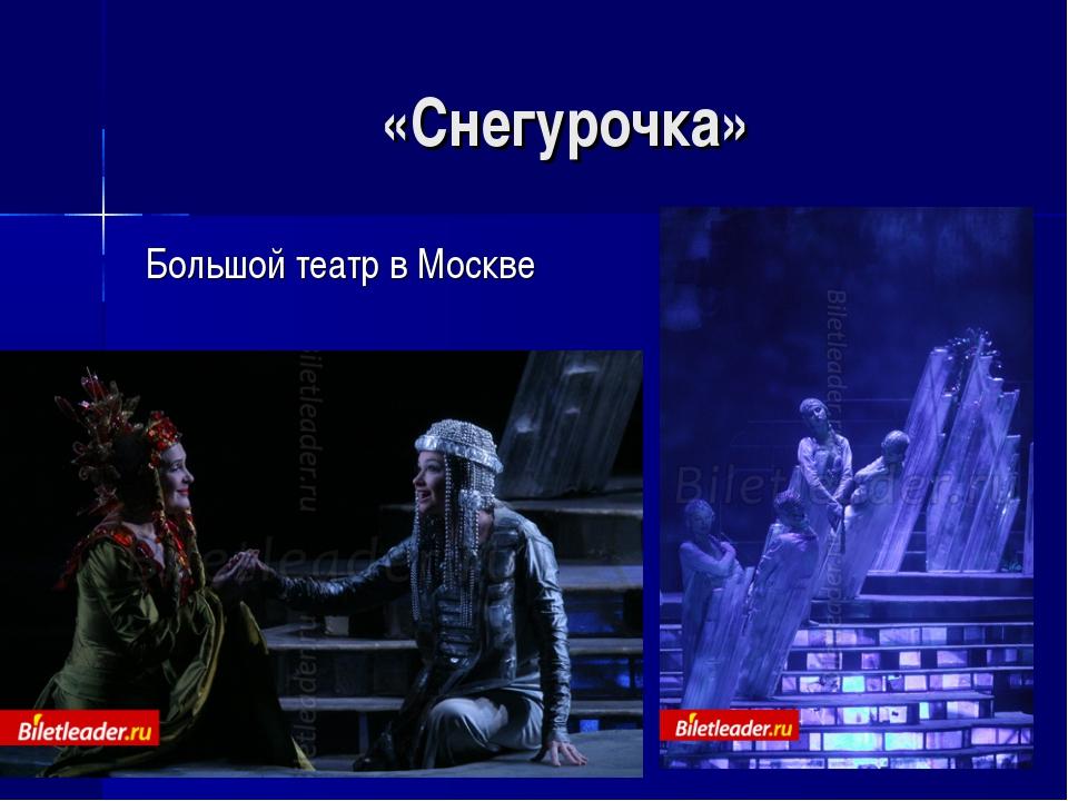 «Снегурочка» Большой театр в Москве