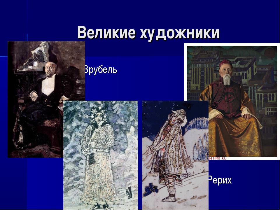 Великие художники М.Врубель Н.Рерих