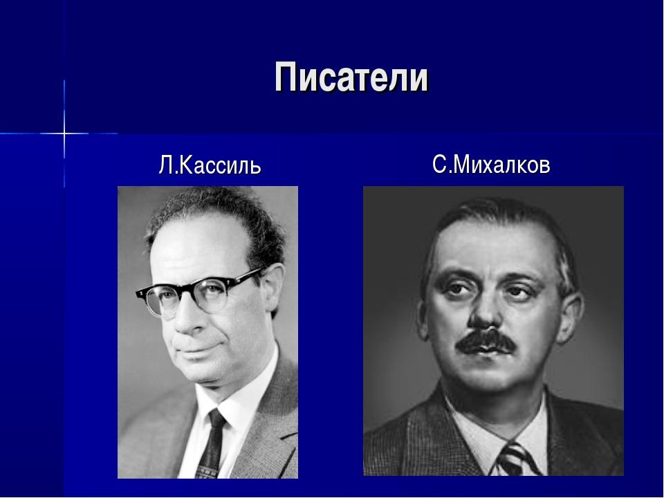 Писатели Л.Кассиль С.Михалков