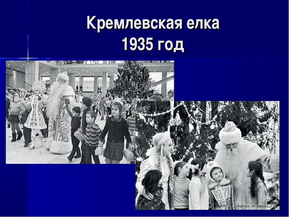 Кремлевская елка 1935 год