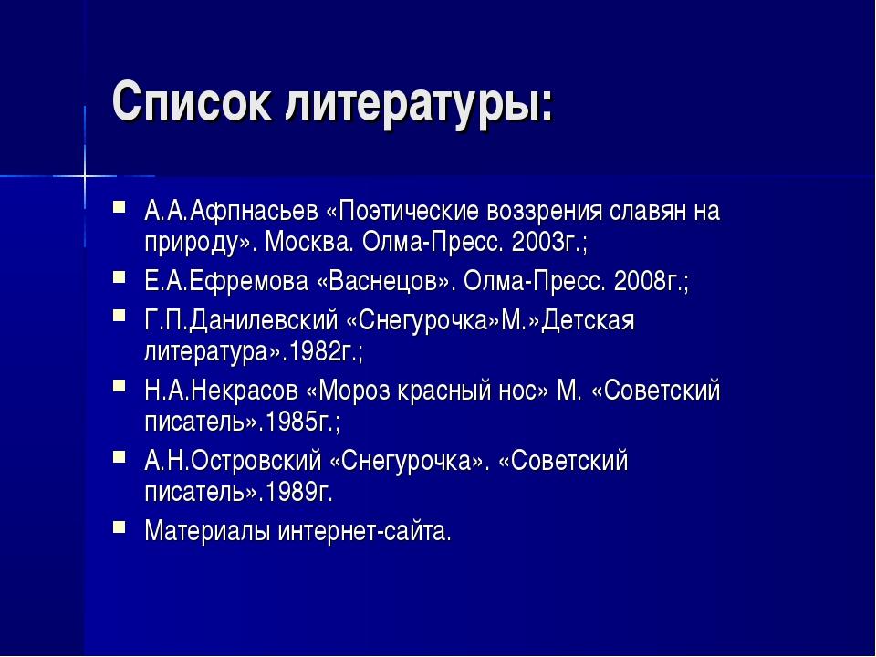 Список литературы: А.А.Афпнасьев «Поэтические воззрения славян на природу». М...