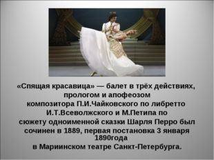 «Спящая красавица»— балет в трёх действиях, прологом и апофеозом композитора