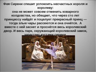 Фея Сирени спешит успокоить несчастных короля и королеву: она не может совсем