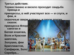 Третье действие. Торжественно и весело проходит свадьба принца и принцессы,