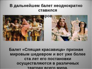 В дальнейшем балет неоднократно ставился на многих мировых сценах. Балет «Спя