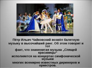 Пётр Ильич Чайковский возвёл балетную музыку в высочайший ранг. Об этом говор