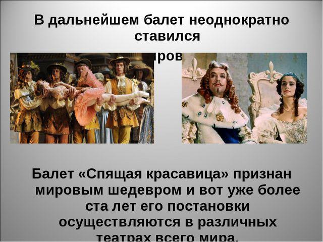 В дальнейшем балет неоднократно ставился на многих мировых сценах. Балет «Спя...