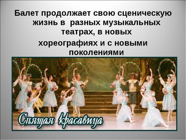 Балет продолжает свою сценическую жизнь в разных музыкальных театрах, в новых...