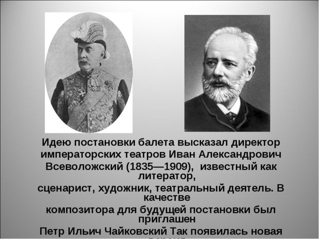Идею постановки балета высказал директор императорских театров Иван Александр...