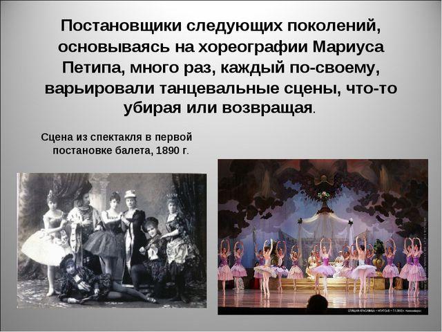 Постановщики следующих поколений, основываясь на хореографии Мариуса Петипа,...