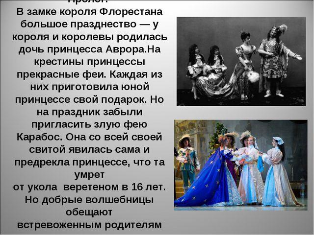Пролог. В замке короля Флорестана большое празднество— у короля и королевы...