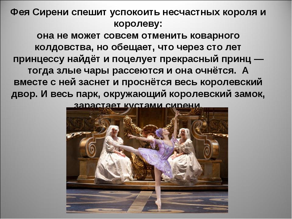 Фея Сирени спешит успокоить несчастных короля и королеву: она не может совсем...