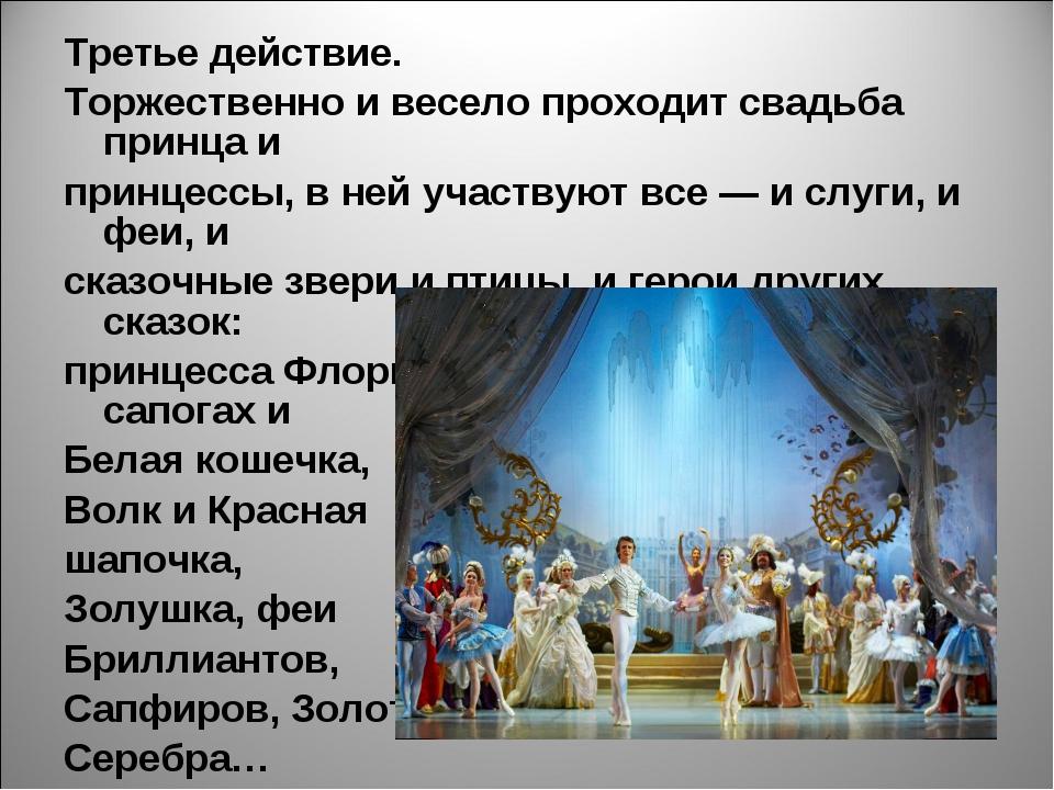 Третье действие. Торжественно и весело проходит свадьба принца и принцессы,...
