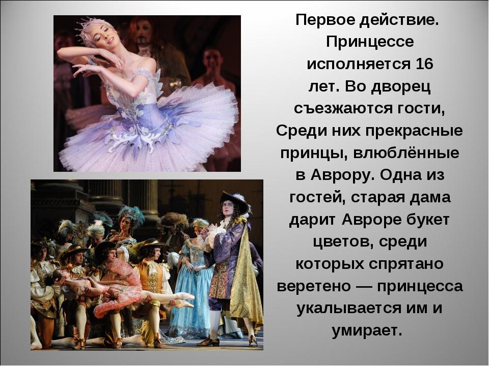 Первое действие. Принцессе исполняется 16 лет. Во дворец съезжаются гости, С...