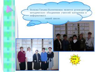 Волкова Татьяна Валентиновна является руководителем методического объединения