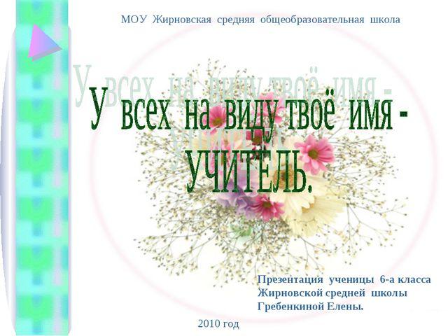 МОУ Жирновская средняя общеобразовательная школа Презентация ученицы 6-а клас...