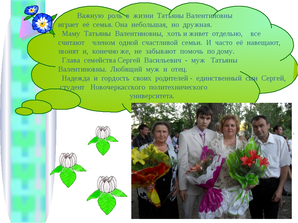 Важную роль в жизни Татьяны Валентиновны играет её семья. Она небольшая, но...