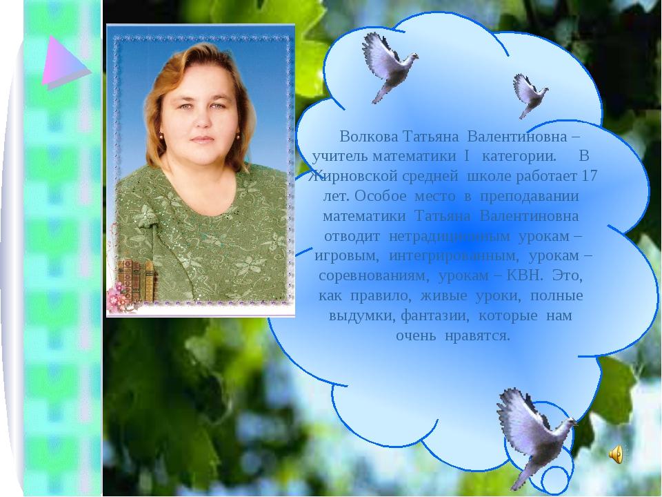 Волкова Татьяна Валентиновна – учитель математики I категории. В Жирновской...