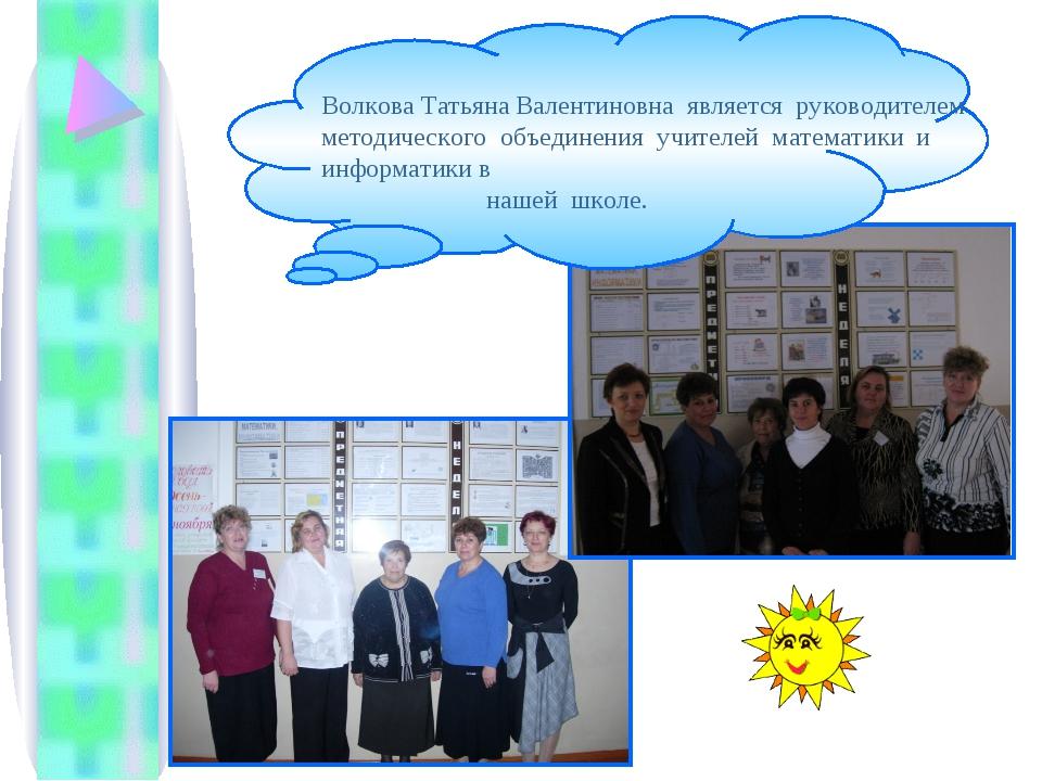 Волкова Татьяна Валентиновна является руководителем методического объединения...
