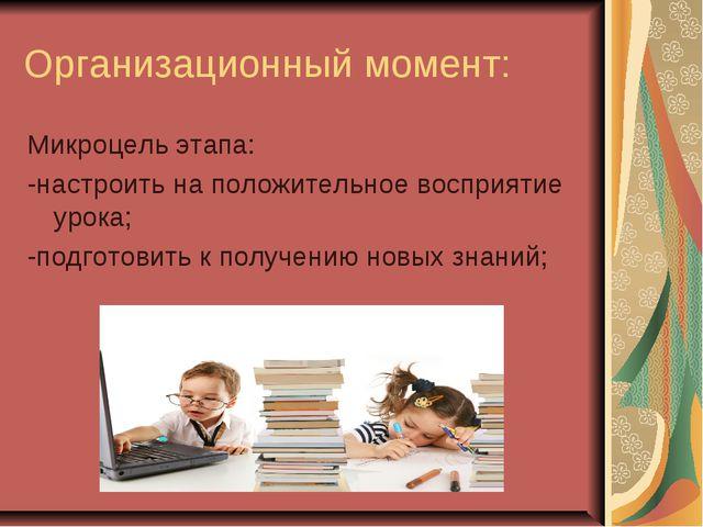 Организационный момент: Микроцель этапа: -настроить на положительное восприят...