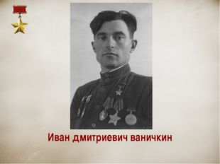 Иван дмитриевич ваничкин