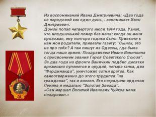 Из воспоминаний Ивана Дмитриевича: «Два года на передовой как один день, - в