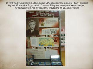 В 1975 году в школе п. Авангард Алексеевского района был открыт Музей Боевой