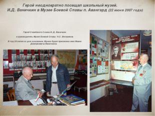Герой Советского Союза И. Д. Ваничкин и руководитель Музея Боевой Славы Н.С.